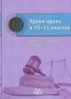Уроки права в 10-11 кл. Методическое пособие для учителя к учебнику